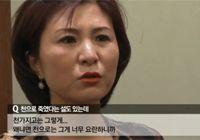 남파간첩 원정화가 말하는북한의 독침 암살