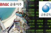 [단독] BNK금융, 초유의 '꺾기 대출 방식' 주가 조작