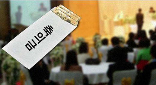 결혼식 축의금은 누구의 것일까 부모를 보고 들어온 돈이라면···