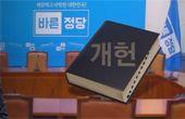 바른정당, '개헌 당론' 채택 ···국민의당과 연대 시동?