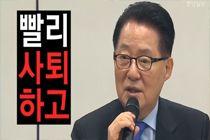 """박지원 """"황교안 시계 배포, 대선후보 하고싶으면 빨리 사퇴"""" 일갈"""