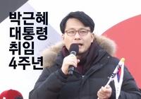 """박 대통령 취임 4주년 태극기 집회""""대통령 지켜달라"""""""
