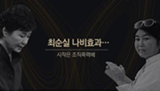 [디지털 스페셜] 범서방파부터 최순실까지···나라 뒤흔든 '나비효과'