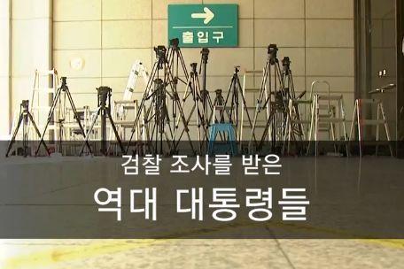 박근혜 전 대통령은 반드시 '포토라인'에 서야하는 걸까