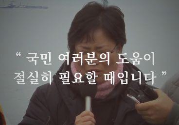 """세월호 미수습자 조은화양 어머니 """"국민 도움 절실히 필요"""""""