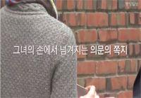 박 전 대통령 자택묘령의 여인이 건넨 '의문의 쪽지'