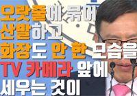 """""""화장 안 한 朴 전 대통령 TV에 세워야하나"""" 친박 반발"""