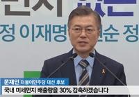 """문재인 """"미세먼지 문제한중 정상회담에서 논의하겠다"""""""