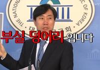 """하태경 """"문재인 아들서류심사면제 특혜 받아"""""""