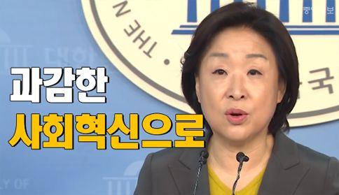 """심상정 """"4차 산업혁명, 가능성 활용할 수 있는 사회 변화 중요"""""""