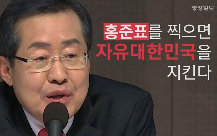 """홍준표 """"'홍찍문'이 아니라 '홍찍자'"""""""