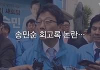 """유승민 """"文 거짓말 드러나면대통령 자격 없어"""""""
