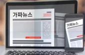 선관위 적발 '가짜 뉴스' 3만 건···유형별로 보니