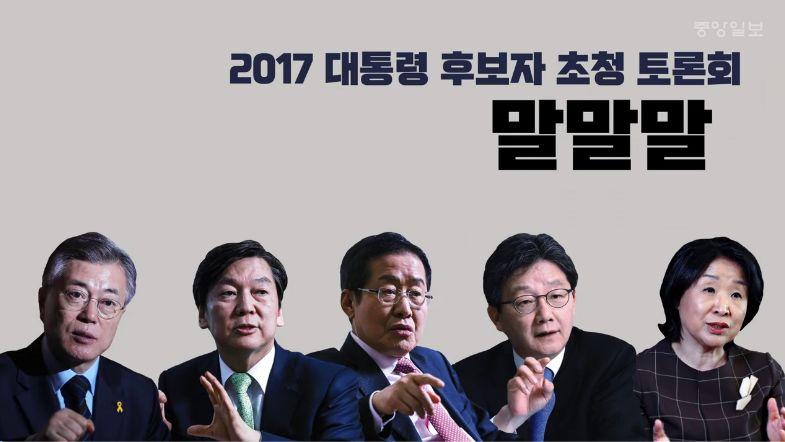 2017 대선후보 초청 토론회 말·말·말