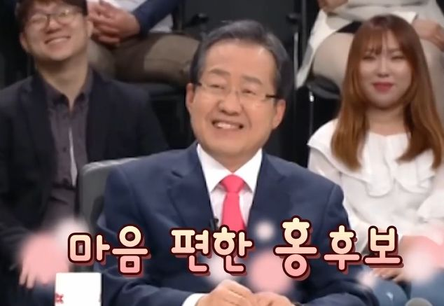 '토론도 마음 편하게'마음 편한 홍준표 대선 후보
