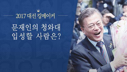 2017 대선 킹메이커 문재인의 사람들