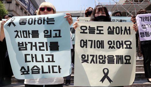 '5.17 강남역…다시 포스트잇을 들다'