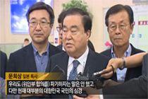 """문희상 특사 """"日, 한국 위안부 합의 반대 정서 이해"""""""
