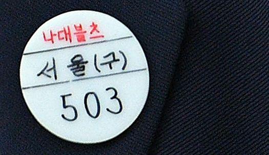 박근혜 전 대통령 '나대블츠' 배지의 뜻은