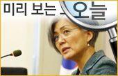 강경화 장관 후보자 입국 청문회 준비 돌입