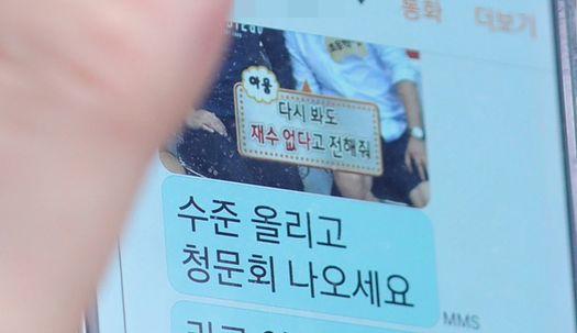 """'문자폭탄' … """"욕을 하도 먹어 배부르다"""""""