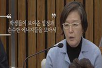 '청문회 눈물' 김혜숙 이대 총장이 정유라에게 하고 싶은 말