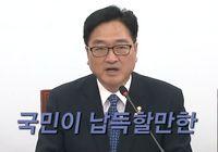 """더불어민주당""""고위공직자 검증기준 마련하자"""""""