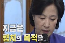 """추미애, 첫 당·정·청 회의서 """"협치해달라"""" 쓴소리"""