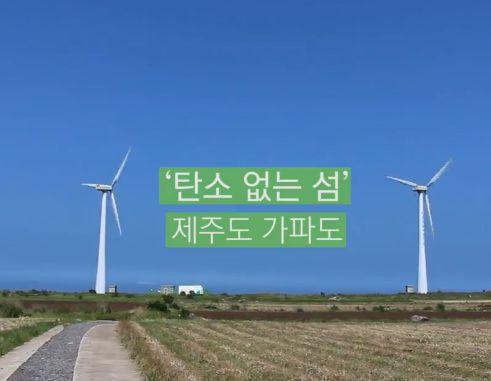 [J가 가봤습니다] '탄소 제로섬' 가파도? 전력 57%는 디젤