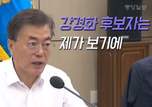 文 대통령, '강경화 임명 강행' 표명