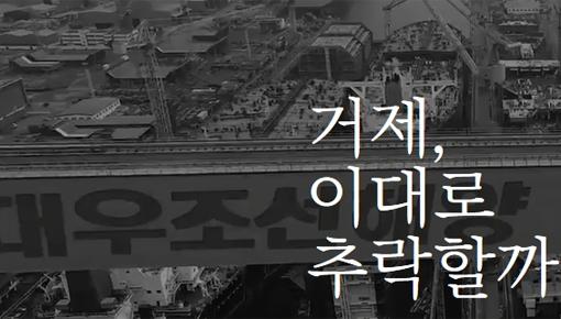 조선업 위기 '직격탄'··· Ⅰ.밀려난 사람들