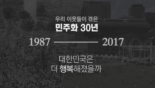 """""""7년 일하면 내집 생겼는데"""" 민주화 이후 30년, 한국은"""