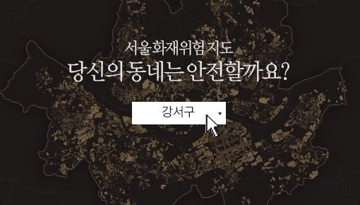 우리 안의 '그렌펠타워' 서울, 그곳이 불안하다