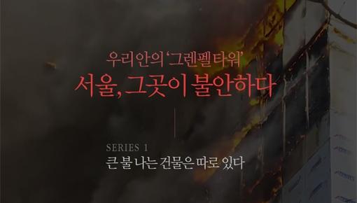 서울, 그곳이 불안하다 큰 불 나는 건물은 따로있다