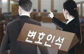 [단독] 변호사도 'TV광고 시대'···국내 최초 허용