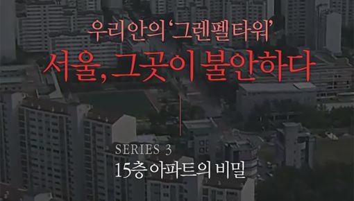 서울 건물의 25% 15층 아파트의 비밀