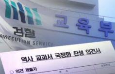 [단독] '국정교과서 의혹' 교육부 압수수색
