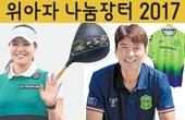 인지 골프채·동국 유니폼스포츠계도 나눔 행렬