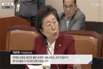 """[정치부 선정 국감 Hot 영상]""""자사고 폐지 주장하면서 …"""""""
