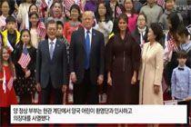 """한미 정상회담…트럼프 """"너무도 아름다운 환영식"""""""