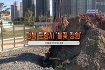 [굿모닝 내셔널] 8개월째 활활…포항 '불의 정원' 미리 가보니