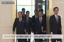 """남북 차관급 실무회담 """"평화 올림픽 자리매김…남북 관계 개선 기대"""""""