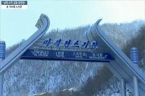 남북 공동훈련 열리는 '北 마식령 스키장' 어떤 곳