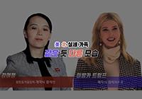 '김여정' '이방카' 같은 듯 다른 모습