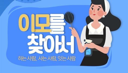 한국의 가사도우미 25만명당신에게 가사노동이란?