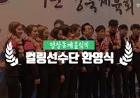 '컬벤져스' 환영식에 눈시울 붉힌 여자 컬링 국가대표 영미