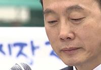 정봉주, 눈물의 서울시장 출마 공식 선언
