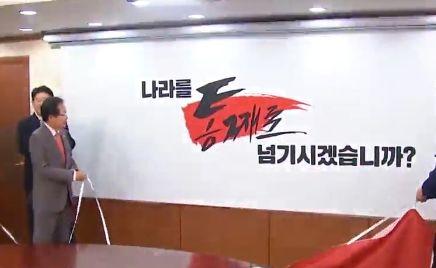 자유한국당 6·13 지방선거 슬로건 '나라를 통째로 넘기시겠습니까'