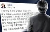 """중학생에 """"죽을래"""" 폭언 나경원 비서 막말 파문"""