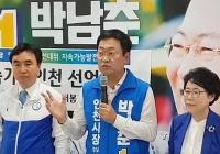 """박남춘 """"인천을 평화중심도시로…劉, 선배지만 적폐는 적폐"""""""